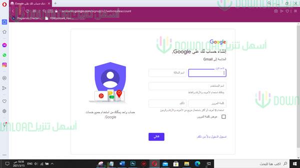 إنشاء حساب جيميل تسجيل الدخول