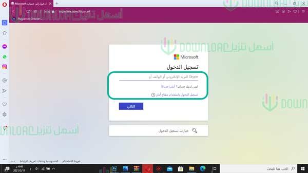 الدخول hotmail comتسجيل √ تسجيل