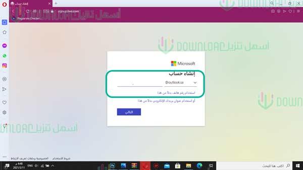 انشاء حساب هوتميل عربي