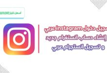 Photo of تسجيل دخول انستقرام عربي و انشاء حساب انستقرام جديد الصفحة الرئيسية instagram