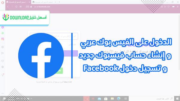 الدخول على الفيس بوك عربي و إنشاء حساب فيسبوك جديد و تسجيل دخول Facebook