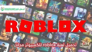 Photo of تحميل لعبة roblox للكمبيوتر مجانا 2021 أحدث اصدار برابط مباشر