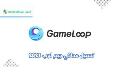 Photo of تحميل جيم لوب 2021 اخر اصدار تنزيل محاكي فري فاير Game Loop مجانا