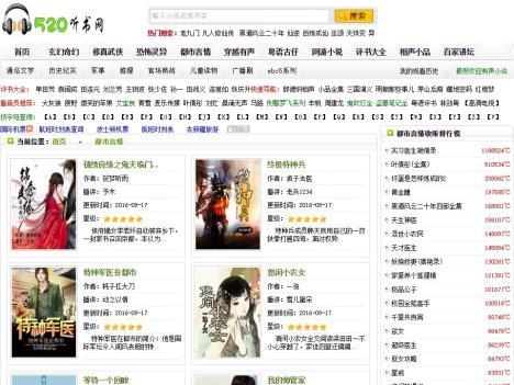 520聽書網 www.520tingshu.com