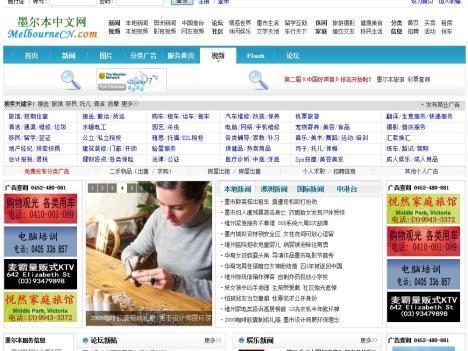 墨爾本中文網 www.melbournecn.com