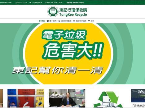 東記行環保回收公司 www.tungkee.hk