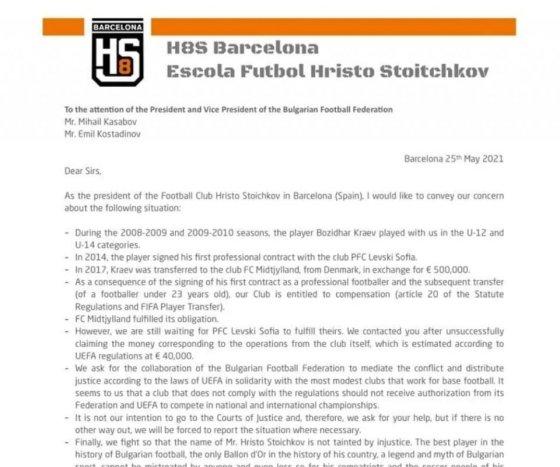 Оплакването на Стоичков
