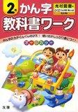 教科書ワーク漢字