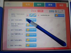 チャレンジタッチ実際の国語の学習画面