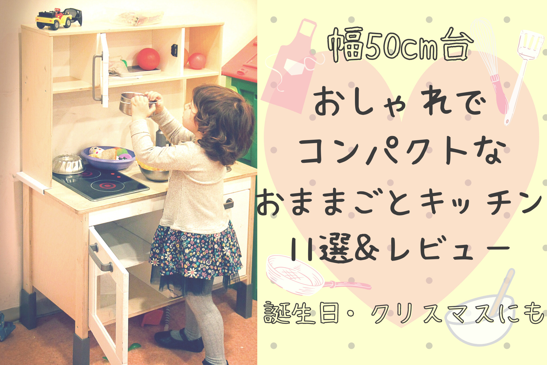 play-house-kitchen-compact-size