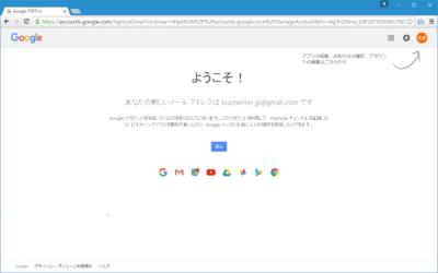 初心者にも出来る「Googleアカウント」に挑戦!