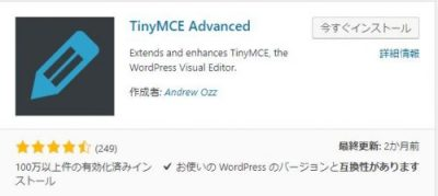 まちゃおの WordPressに挑戦 文字の装飾をする記事エディター 「TinyMCE Advanced」のプラグイン