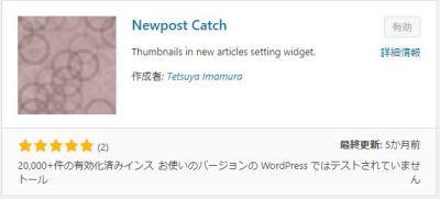まちゃおの WordPressプラグインに挑戦 「Newpost Catch」のプラグインと アイキャッチ画像