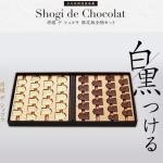 話題のチョコレート!バレンタインデーに最適!!将棋デ ショコラで彼の心に「ハイ、王手!」