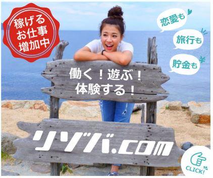 【楽しめるバイト】 リゾート地で働きながら 楽しむバイトを探すなら『リゾバ.com』