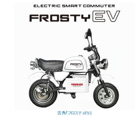 「フロスティEV」HONDAのモンキーが電動バイクになったのかと思いましたよ。