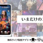【17 Live (イチナナ)】スマートフォン専用ライブ配信アプリ