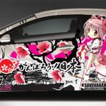痛車! 日本から海外に広がる新しい文化だ…