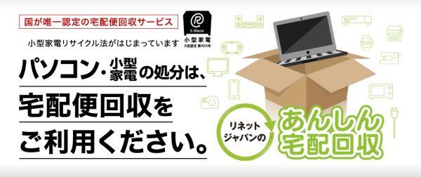 家電の処理に困った時は、リネットジャパンで解決!