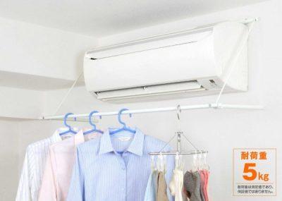 花粉の季節や雨の時の部屋干しにエアコンの力を借りれば、すぐに乾!そんな時に便利な「エアコンハンガー」
