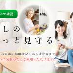 「TEPCOスマートホーム 」で 離れていても安心! 高年齢の親御さんの状況が把握できる