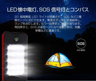 災害、停電時の救世主!  多機能ソーラーパネル搭載モバイルバッテリー