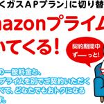 とくとくガスAPプランで Amazonプライムの年会費(4,900円)が、永年無料!