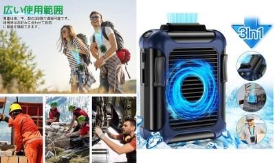 熱中症対策に充電式 ベルトジェットファン!広い使用範囲で活躍します。