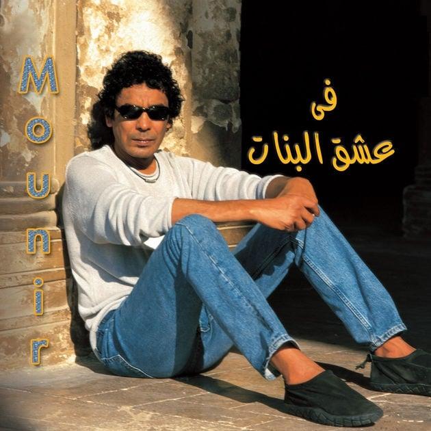مشوار ومرآة عن المرأة في أغاني محمد منير معازف