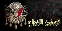 قوانين الزواج في الدولة العثمانية