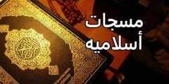 مسجات أسلاميه