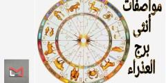مواصفات أنثى برج العذراء بالتفصيل