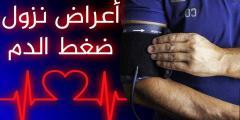 ماهي أعراض نزول الضغط وطرق العلاج
