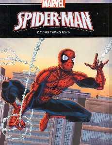 Image result for Spider-man :: האיש מאחורי המסכה