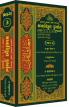 Maariful Quran Gujarati Tafseer Part - 3