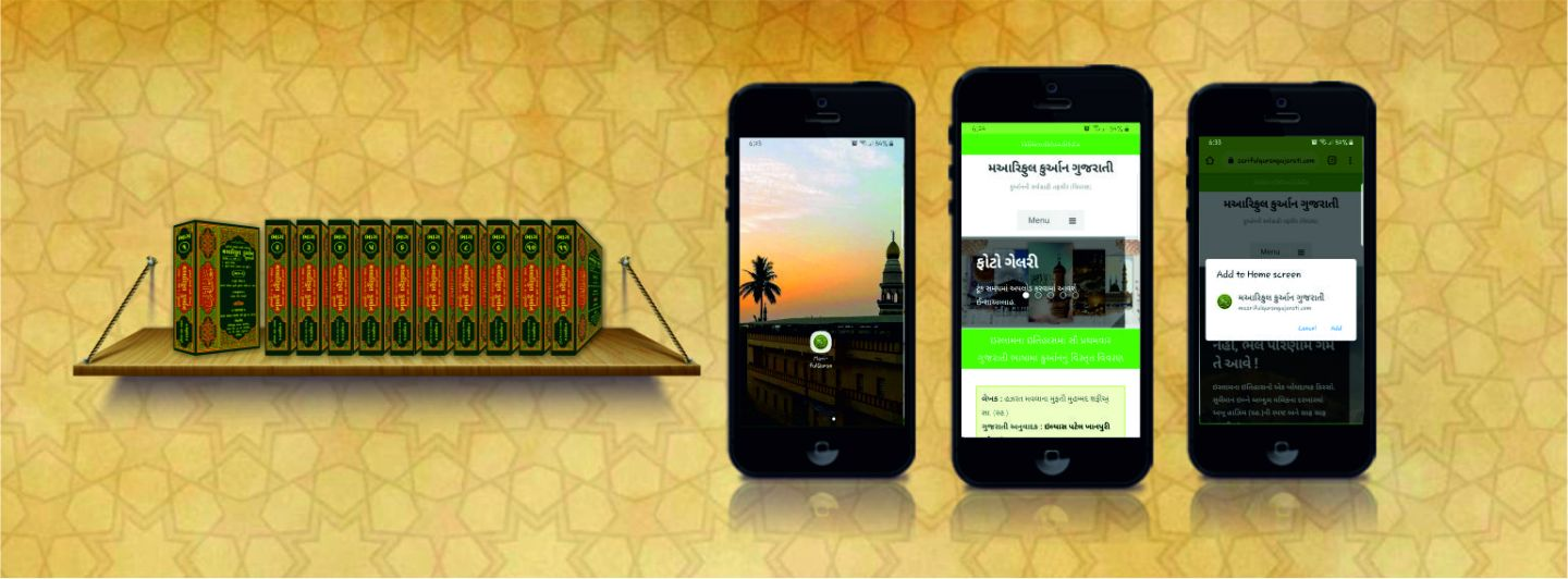 Maariful quran gujarati with app