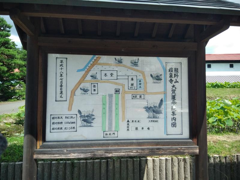 稲泉寺看板
