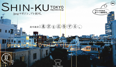 http://www.tablemagazines.com/shin-ku/