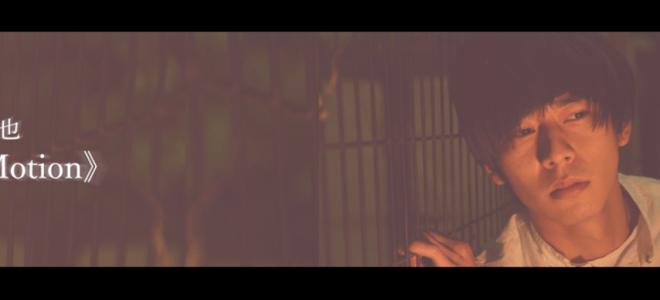ヒラタオフィスオフィシャルウェブ内ウルウルで、中山龍也の動画が公開された。 本人の発案から生まれた動画で、哀しみをスローモーションで表現している。  12月1日には同撮影でのスチールも公開予定。 […]