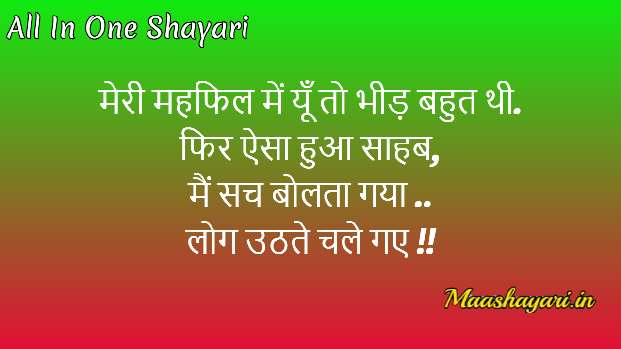 All In One Shayari In Hindi Images hd Photo 4