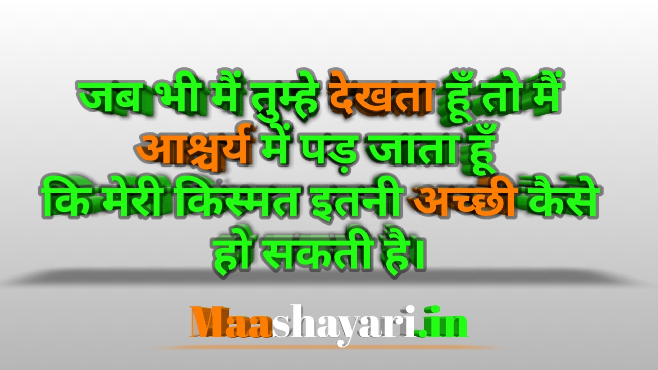 two line shayari in hindi on life For Love