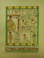 """עבדים היינו לפרעה במצרים. דף מתוך הגדת פסח, געתון, תש""""א"""