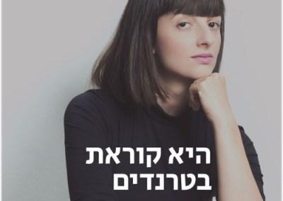 פופקורן 58 – היא חוזה את העתיד – עם נתלי יצחקוב