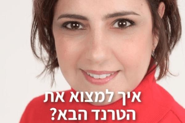 איך למצוא את הטרנד הבא? – פופקורן 120 עם אילנית קבסה-כהן