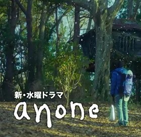 anone 2話 感想 3話 あらすじ