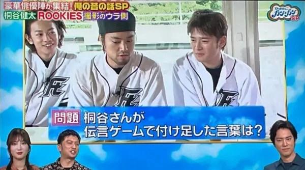 佐藤健のSUGAR中に放送されていたぴったんこカンカン