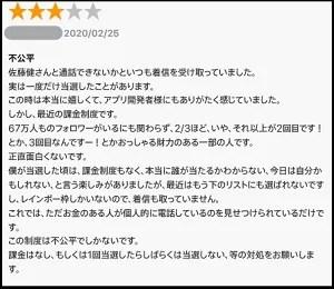 佐藤健 シュガー SUGAR 電話 LINE ライン 課金 無料 無課金 当選 抽選 生電話 アプリ シュガーとは