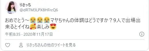 NHK紅白歌合戦の出場者発表イベントを欠席したNiziUマヤの体調不良を心配する声