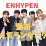 ENHYPENメンバーの人気ランキング最新版