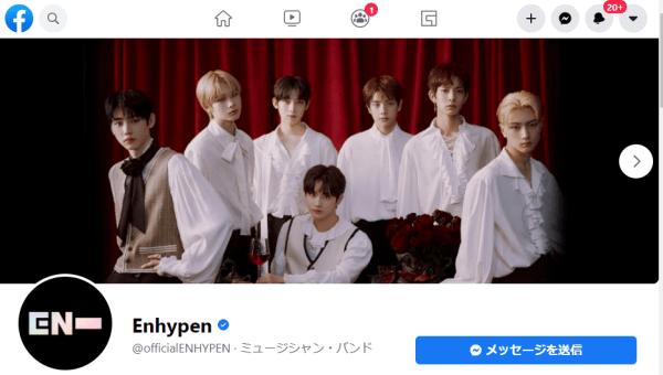 フェイスブックのENHYPEN公式アカウント